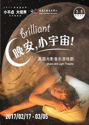 北京天桥艺术中心 小不点大视界亲子微剧场《晚安,小宇宙》