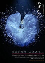 杨丽萍作品舞剧《孔雀之冬》北京站