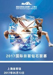 2017国际田联钻石联赛