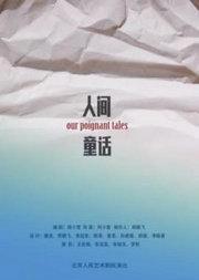 北京人民艺术剧院演出 话剧:《人间童话》