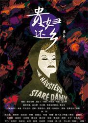 北京人民艺术剧院演出话剧《贵妇还乡》