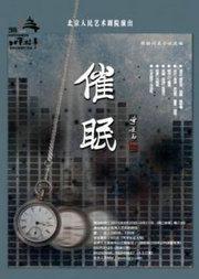 北京人民艺术剧院演出 话剧:《催眠》