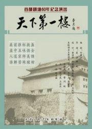 北京人民艺术剧院演出话剧《天下第一楼》
