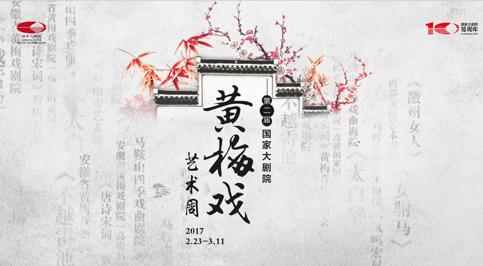 第二届国家大剧院黄梅戏艺术周