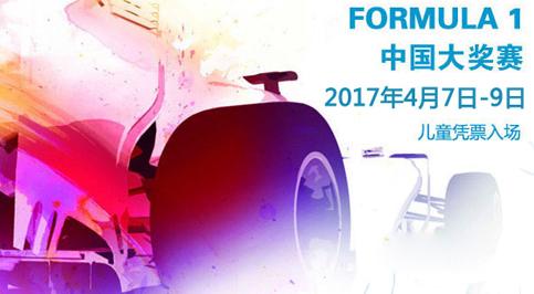 2017 FORMULA 1中国大奖赛