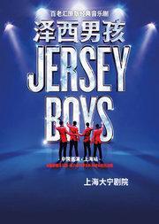 百老汇原版经典音乐剧《泽西男孩 Jersey Boys》