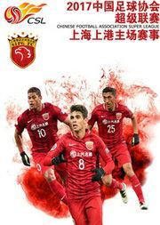 2017赛季中超联赛 上海上港主场门票