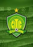 2017年赛季中超联赛 北京国安主场门票