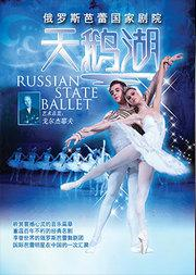 爱乐汇•俄罗斯芭蕾国家剧院《天鹅湖》