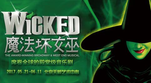 百老汇殿堂级原版音乐剧《魔法坏女巫》(Wicked)北京站