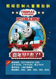 原版巨制儿童舞台剧《托马斯&朋友——嘉年华!来了!》