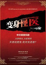 中文版音乐剧《变身怪医》