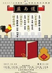 京剧《时迁偷鸡》《访鼠测字》《黄金台•盘关》《老黄请医》