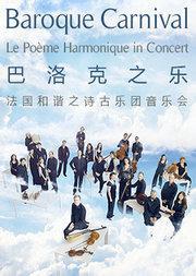 法国和谐之诗古乐团音乐会