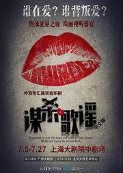 外百老汇音乐剧《谋杀歌谣》中文版