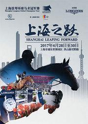 2017上海浪琴环球马术冠军赛