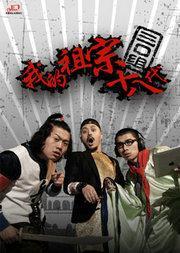十八代_订票-第三届中国原创话剧邀请展话剧《我的祖宗十八代》在线