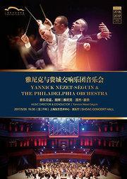 雅尼克与费城交响乐团音乐会