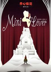 开心麻花音乐剧 Mini Lover 小矮人2.0