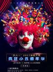 """""""庆六一""""2017滑稽大师《疯狂小丑嘉年华》"""