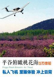 春季平谷空中瞰万亩桃花