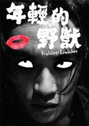孟京辉戏剧作品 话剧《年轻的野兽》