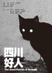 孟京辉导演 话剧《四川好人》