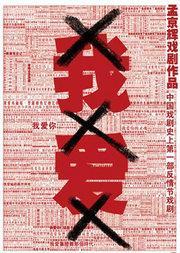 孟京辉导演 话剧《我爱XXX》