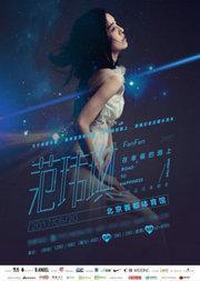 "FanFan范玮琪""在幸福的路上""世界巡回演唱会"