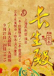 """上海戏曲艺术中心""""戏•聚精典""""演出季全本昆剧《长生殿》"""