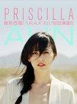 Priscilla Ahn 普莉西亚2017巡回演唱会