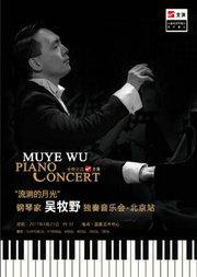 """""""流淌的月光""""钢琴家吴牧野独奏音乐会"""