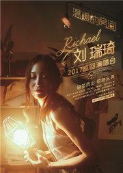 """【万有音乐系】刘瑞琦""""温暖的房间""""2017巡回演唱会上海站"""