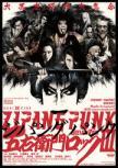 X-LIVE全力呈现:日本剧团☆新感线GEKI×CINE系列戏剧影像《日本朋克五右卫门摇滚3》
