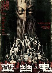 X-LIVE全力呈现:日本剧团☆新感线GEKI×CINE系列戏剧影像《蛮幽鬼》