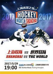 2017冰球之夜——上海联队VS世界联队