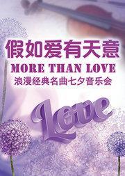 """爱乐汇·""""More Than Love""""假如爱有天意 —— 浪漫经典名曲七夕音乐会"""