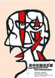 孟京辉戏剧作品《空中花园谋杀案》
