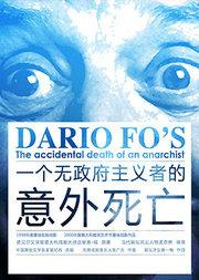 孟京辉戏剧作品《一个无政府主义者的意外死亡》