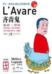 法国喜剧《吝啬鬼》