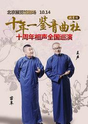 《十年一鉴》苗阜王声青曲社十周年全国巡演