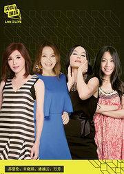"""Live 4 LIVE《尖叫现场》""""重SHOW旧好""""再见•好女人演唱会"""