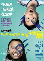 国际新媒体艺术互动体验展