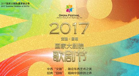 2017国家大剧院歌剧节