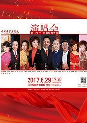 """《庆""""七一""""京剧经典名段演唱会》"""