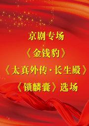 京剧专场《金钱豹》《太真外传·长生殿》《锁麟囊》