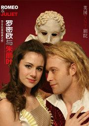 英国TNT剧院原版莎翁经典话剧《罗密欧与朱丽叶》