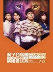 狮子合唱团演唱会季节限定版