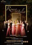 罗密欧与朱丽叶合唱团戏剧音乐会