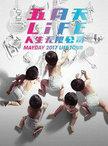 五月天LIFE【人生无限公司】巡回演唱洛阳站